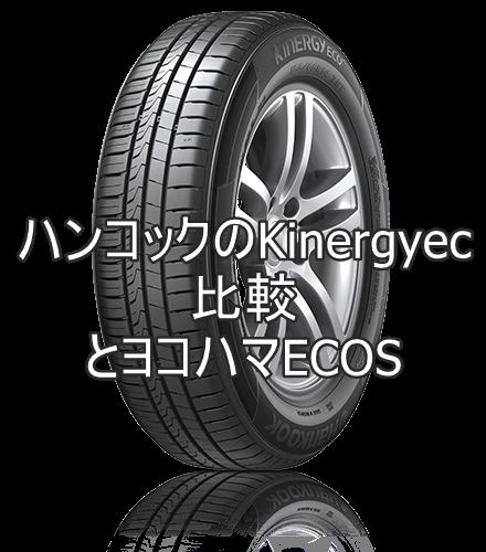 アジアンタイヤハンコックのKinergyecoとヨコハマECOSの比較
