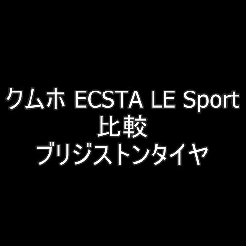 アジアンタイヤ クムホ ECSTA LE Sportとブリジストンタイヤの比較