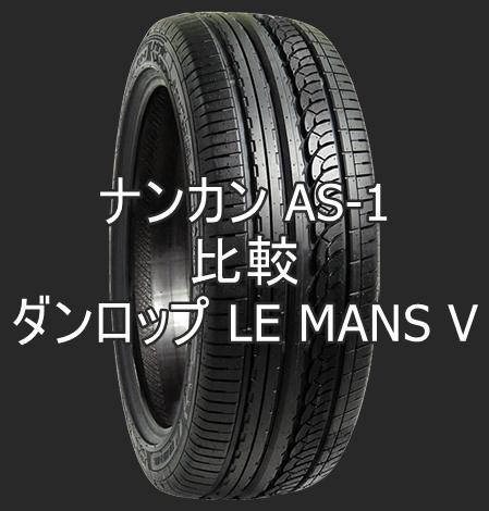アジアンタイヤ ナンカン AS-1とダンロップ LE MANS Vの比較