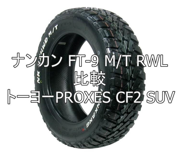 アジアンタイヤ ナンカン FT-9 M/T RWLとトーヨーPROXES CF2 SUVの比較