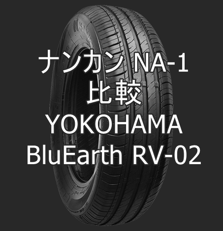 アジアンタイヤ ナンカン NA-1とYOKOHAMA BluEarth RV-02の比較