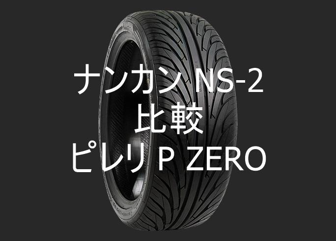 アジアンタイヤ ナンカン NS-2とピレリ P ZEROの比較