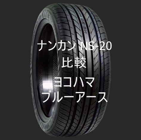アジアンタイヤ ナンカン NS-20とヨコハマブルーアースの比較