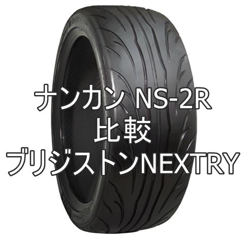 アジアンハイグリップタイヤ ナンカン NS-2RとブリジストンNEXTRYを比較