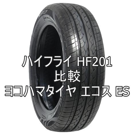 アジアンタイヤ ハイフライ HF201 とヨコハマタイヤ エコス ESの比較