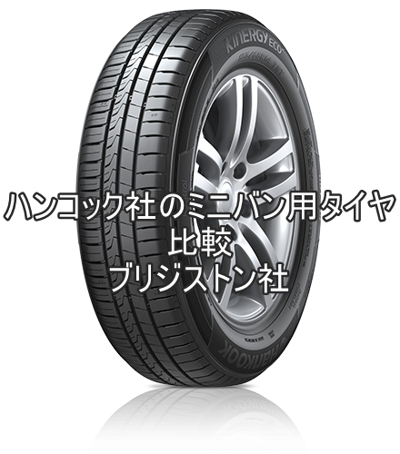 アジアンタイヤ ハンコック社のミニバン用タイヤとブリジストン社の比較
