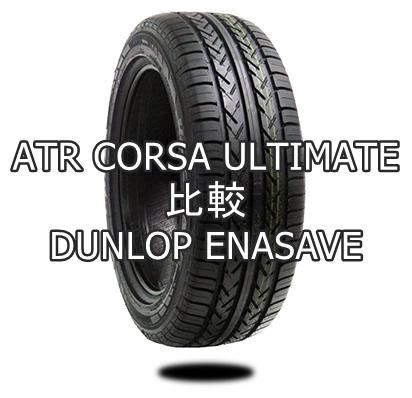 アジアンタイヤ ATR CORSA ULTIMATEとDUNLOP ENASAVEの比較