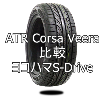 アジアンタイヤ ATR Corsa VeeraとヨコハマS-Driveを比較
