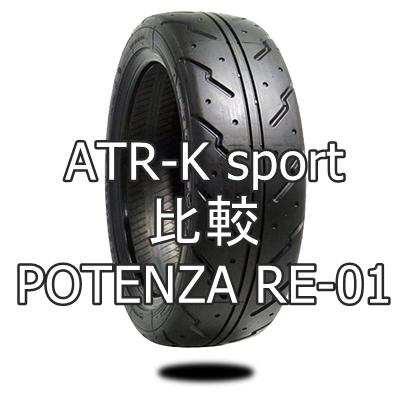 アジアンハイグリップタイヤ ATR-K sportとPOTENZA RE-01の比較