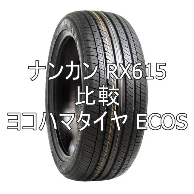 ナンカン RX615とヨコハマタイヤ ECOSの比較