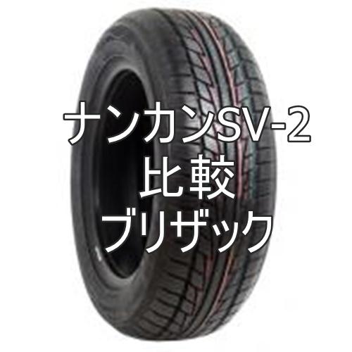 アジアンスタッドレスタイヤ「ナンカンSV-2」とブリザックの比較