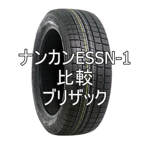 アジアンスタッドレスタイヤ ナンカンESSN-1とブリザックの比較