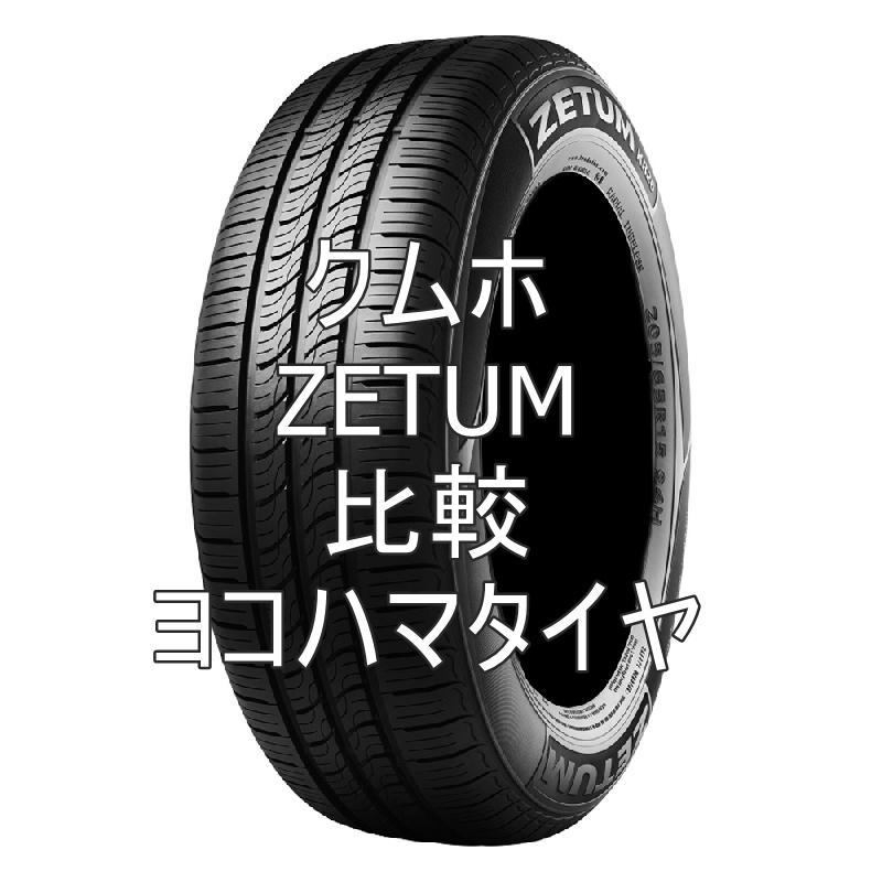 アジアンタイヤ クムホ ZETUMとヨコハマタイヤの比較