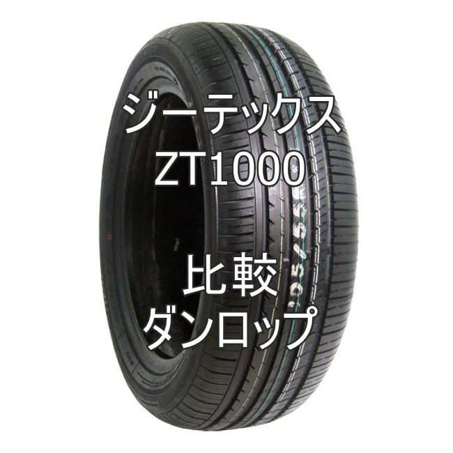 アジアンタイヤ ジーテックス ZT1000のレビューとダンロップとの比較