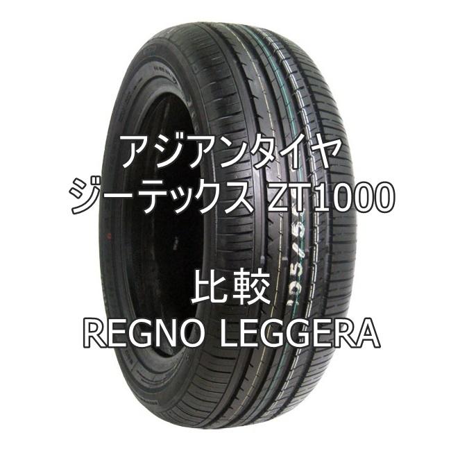 アジアンタイヤ ジーテックス ZT1000のレビューとREGNO LEGGERAとの比較