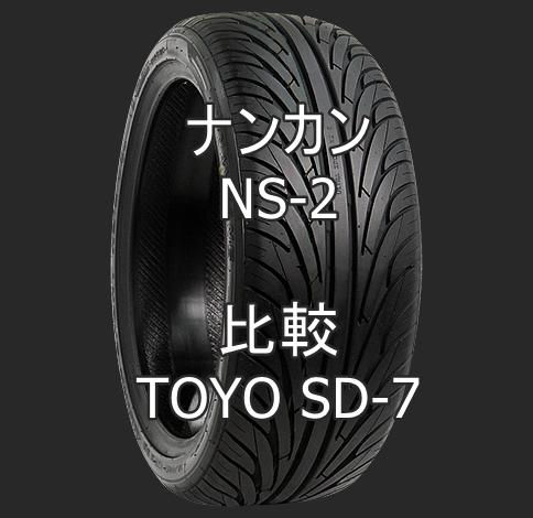 アジアンタイヤ ナンカン NS-2のレビューとTOYO SD-7との比較