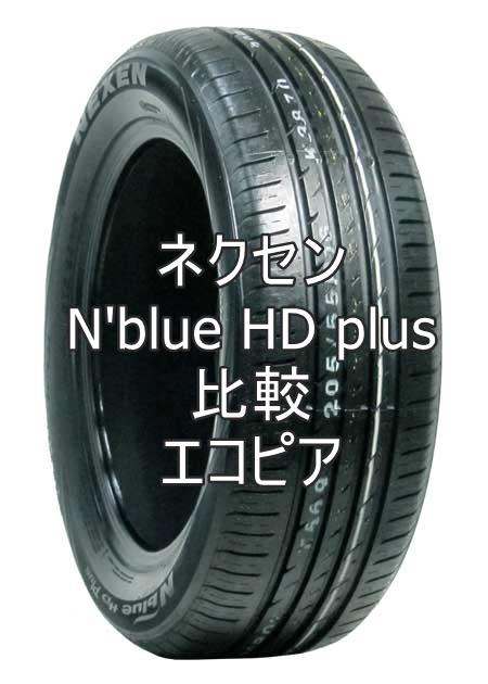 アジアンタイヤ ネクセン N'blue HD plusとエコピアの比較