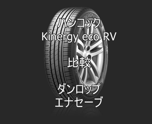 アジアンタイヤ ハンコックKinergy eco RVとダンロップ エナセーブの比較