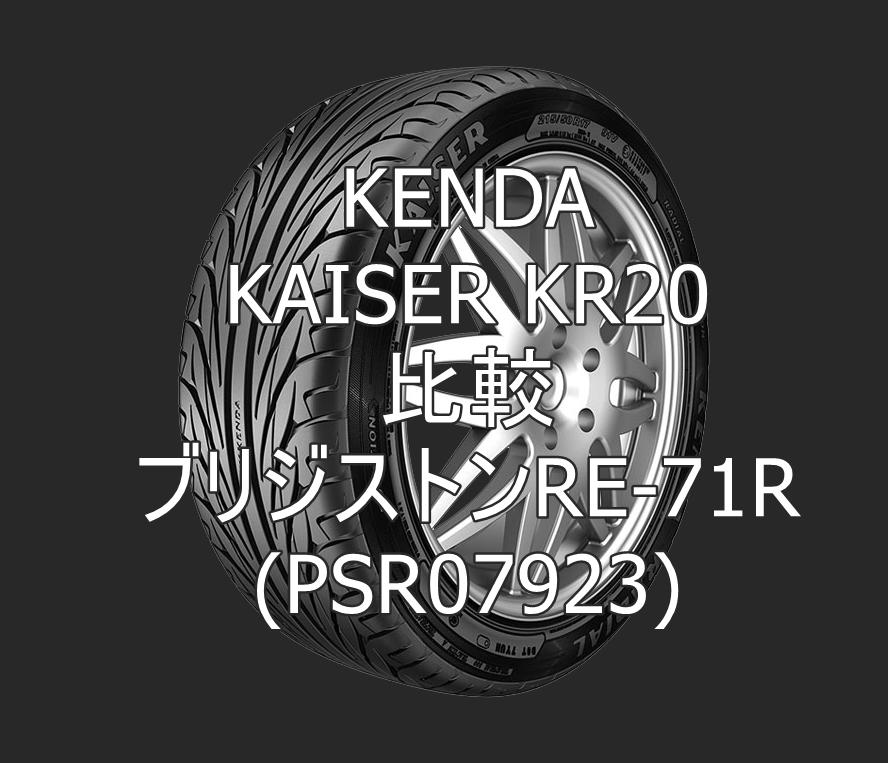 アジアンタイヤ KENDA KAISER KR20とブリジストンRE-71R(PSR07923)の比較