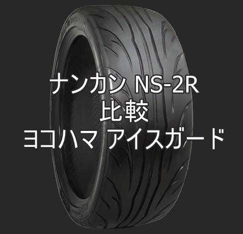 アジアンハイグリップタイヤ ナンカン NS-2R とヨコハマ アイスガードの比較
