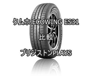アジアンタイヤ クムホ ECOWING ES31のレビューとブリジストンPLAYSの比較