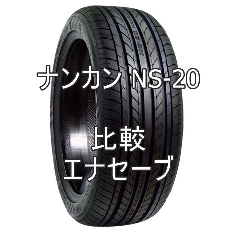 アジアンタイヤ ナンカン NS-20のレビューとエナセーブの比較