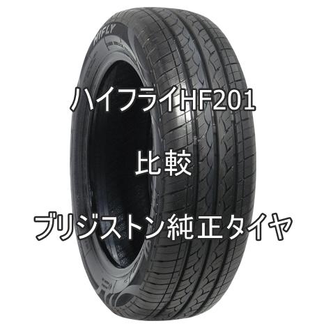 アジアンタイヤ ハイフライHF201のレビューとブリジストン純正タイヤの比較