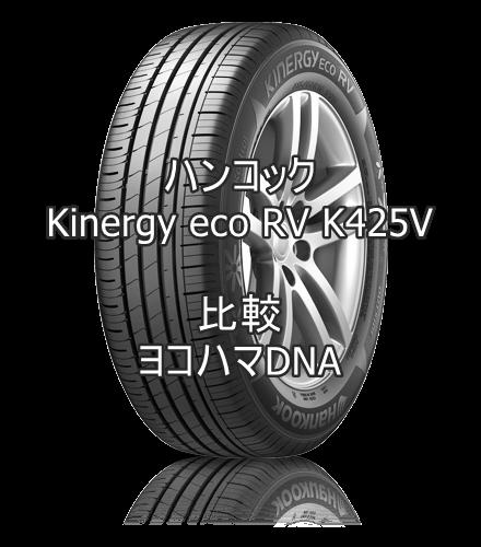 アジアンタイヤ ハンコックKinergy eco RV K425VのレビューとヨコハマDNAの比較