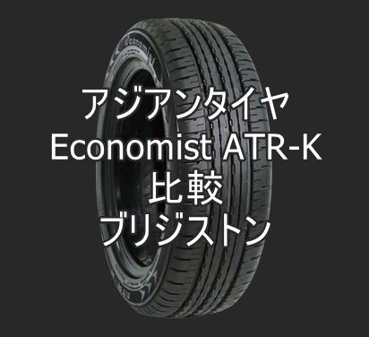 アジアンタイヤ Economist ATR-Kとブリジストンを比較