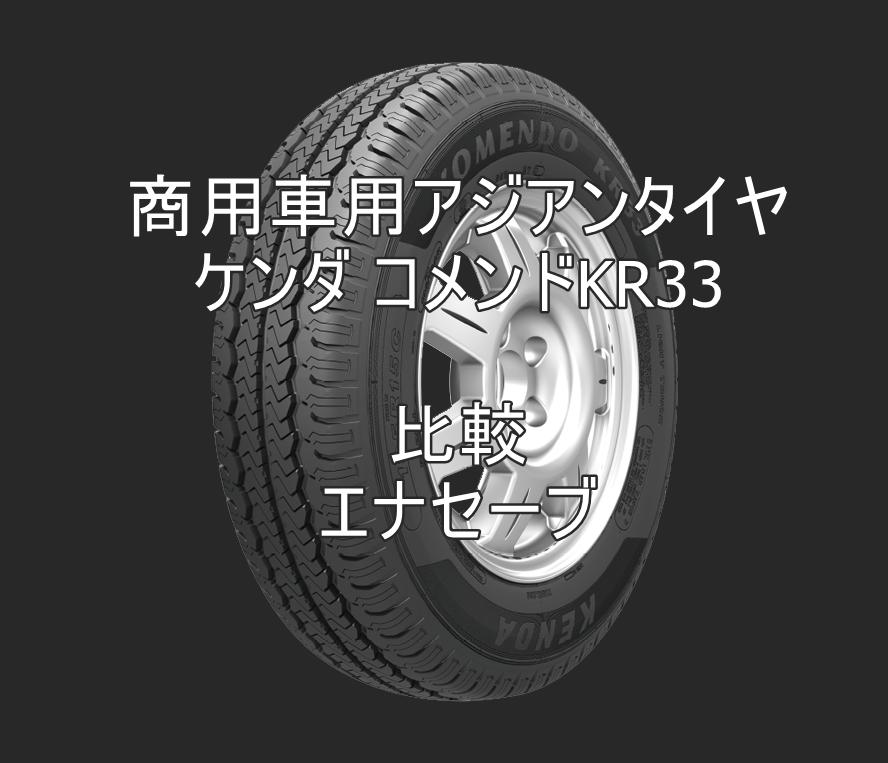 商用車用アジアンタイヤ ケンダ コメンドKR33のレビューとエナセーブとの比較