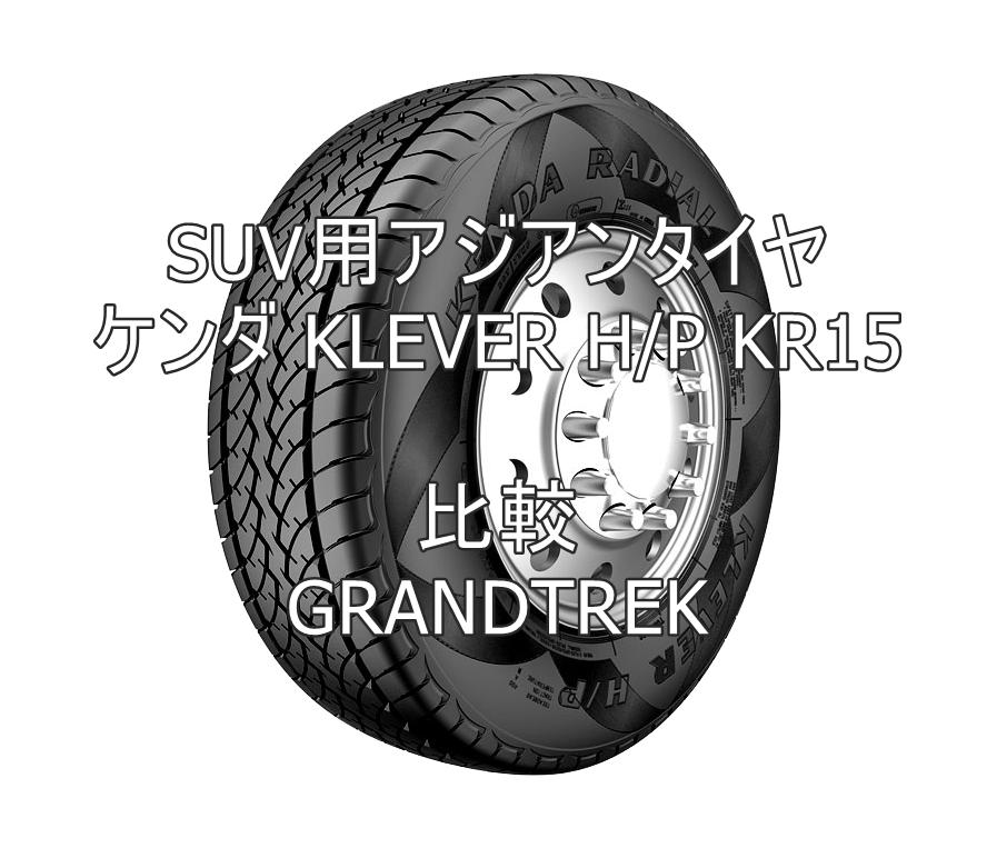 SUV用アジアンタイヤ ケンダ KLEVER H/P KR15のレビューとGRANDTREKとの比較
