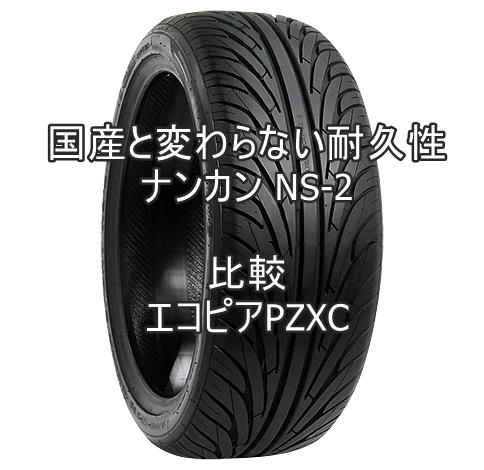 アジアンタイヤ ナンカン NS-2とエコピアPZXCの比較