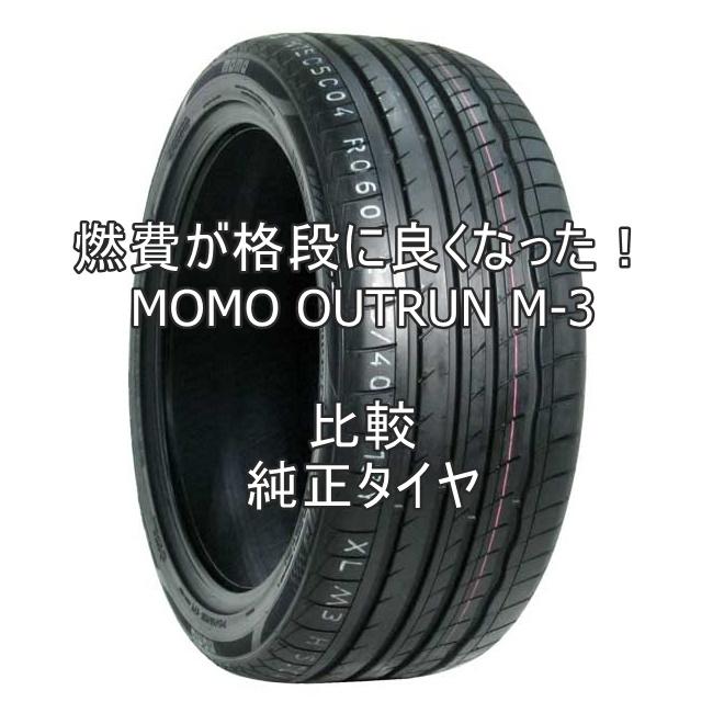 アジアンタイヤ MOMO OUTRUN M-3のレビューと純正タイヤとの比較