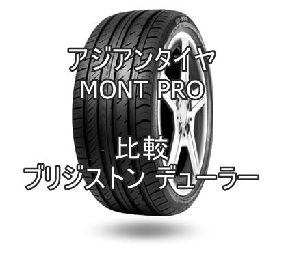 アジアンタイヤ MONT PROのレビューとブリジストン デューラーとの比較