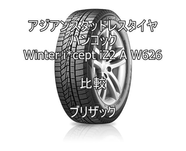 アジアンスタッドレスタイヤ ハンコック Winter i*cept iZ2 A W626 とブリザックの比較