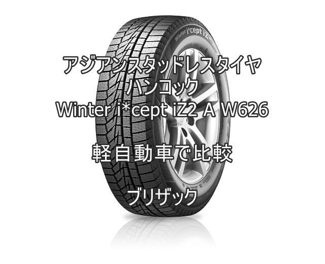 アジアンスタッドレスタイヤ ハンコック Winter i*cept iZ2 A W626 とブリジストンのブリザックとを軽自動車で比較