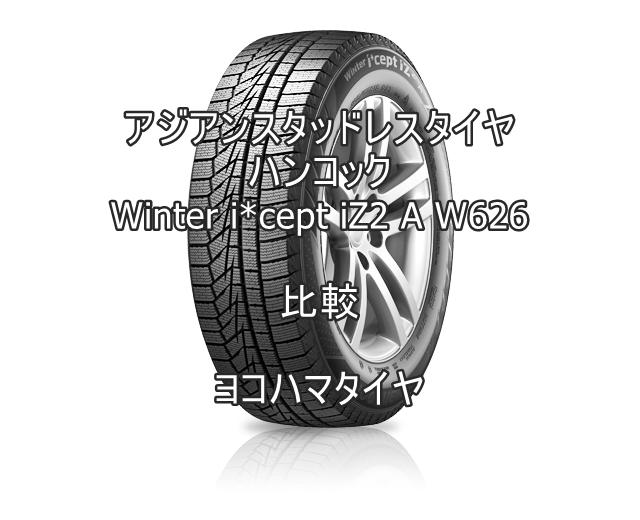 アジアンスタッドレスタイヤ ハンコック Winter i*cept iZ2 A W626 とヨコハマタイヤとの比較