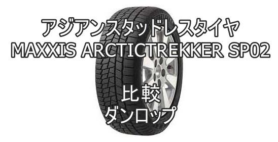 アジアンスタッドレスタイヤ MAXXIS ARCTICTREKKER SP02とダンロップとの比較
