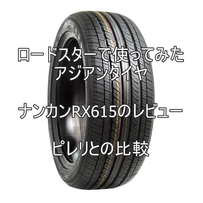 アジアンタイヤのイメージを変えた! ナンカンRX615のレビューとピレリとの比較