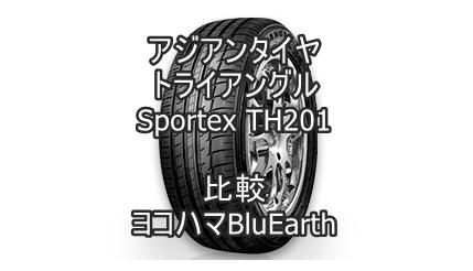 アジアンタイヤ トライアングルSportex TH201とヨコハマBluEarthとの比較