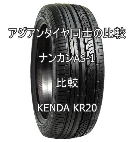 アジアンタイヤ ナンカンAS-1のレビューとKENDA KR20との比較