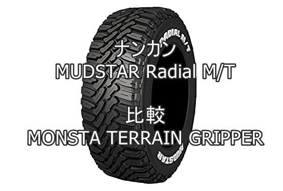 アジアンタイヤ ナンカンMUDSTAR Radial M/TとMONSTA TERRAIN GRIPPERの比較