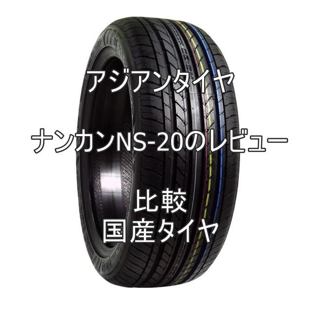 アジアンタイヤ ナンカンNS-20のレビューと国産タイヤとの比較