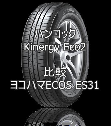 アジアンタイヤ ハンコックKinergy Eco2のレビューとヨコハマECOS ES31の比較