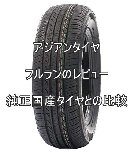 アジアンタイヤ フルランのレビューと純正国産タイヤとの比較