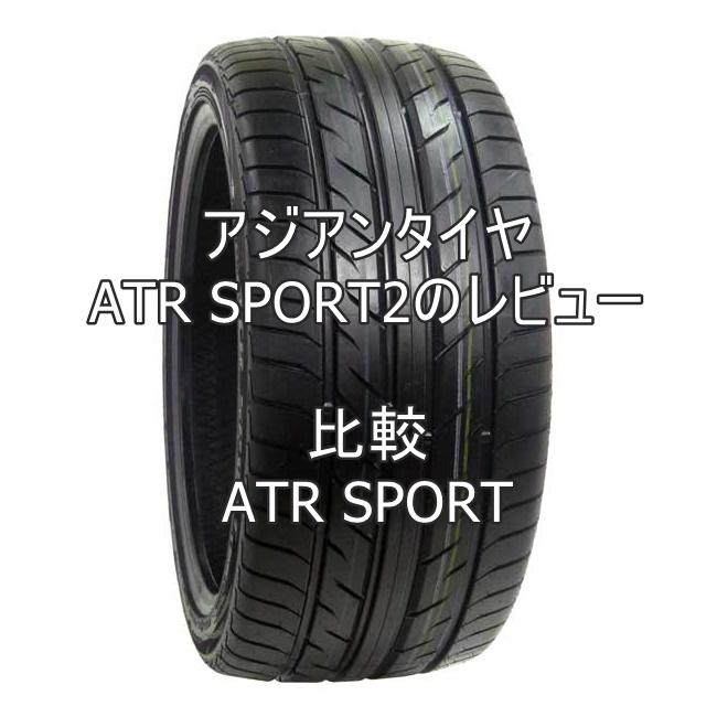 アジアンタイヤ ATR SPORT2のレビューとATR SPORTとの比較