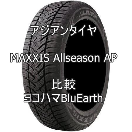 アジアンタイヤ MAXXIS Allseason AP2のレビューとヨコハマBluEarthとの比較