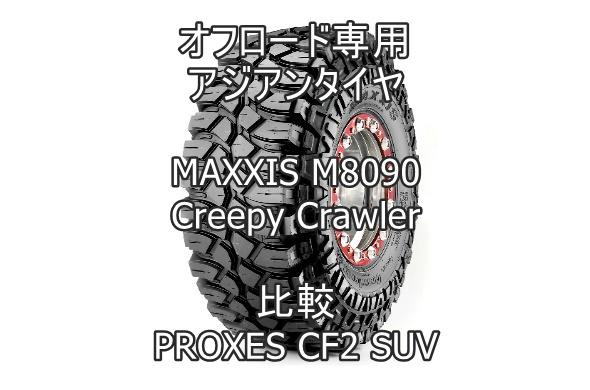 アジアンタイヤ MAXXIS M8090 Creepy Crawler のレビューとPROXES CF2 SUVとの比較