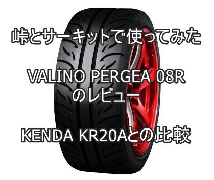 アジアンタイヤ VALINO PERGEA 08RのレビューとKENDA KR20Aとの比較