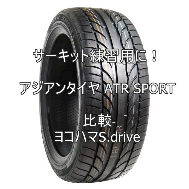 サーキット練習用に!アジアンタイヤ ATR SPORTとヨコハマS.driveを比較
